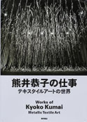 Works of Kyoko Kumai Metallic Textile Art  Book #B51